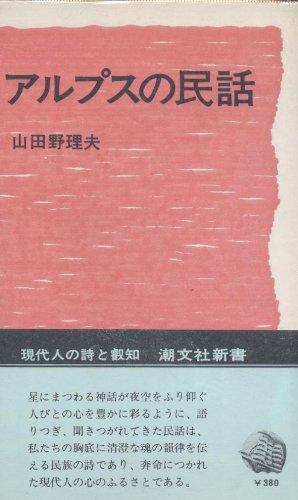 アルプスの民話 (1976年) (潮文社新書)