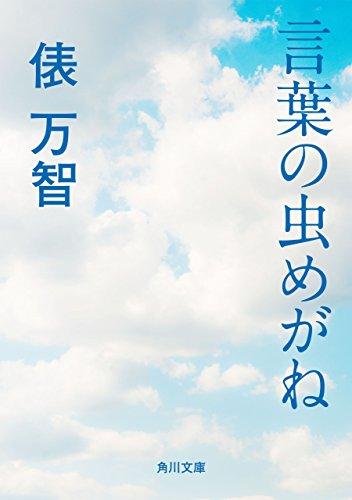 言葉の虫めがね (角川文庫)