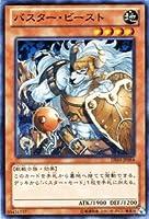 遊戯王カード 【バスター・ビースト】 DE03-JP084-N ≪デュエリストエディション3 収録カード≫