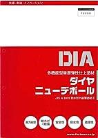 ダイフレックス ダイヤ ニューデポールS 艶有り 標準色 16kg 外壁用/業務用 No.13