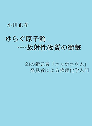 Atomism and Radioactive Substances by Ogawa Masataka: Introduction to Physical Chemistry by the Discoverer of Element Nipponium From Middle School Students Series (Japanese Edition)