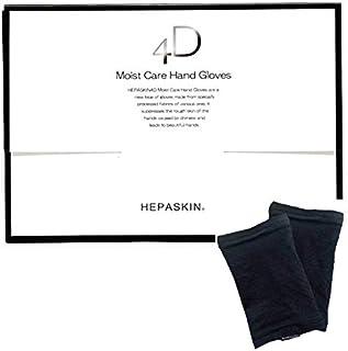 HEPASKIN(ヘパスキン)4D Moist Care Hand Gloves モイストケアハンドグローブ 左右1組 カラー:ブラック 温感持続型ハンドグローブ