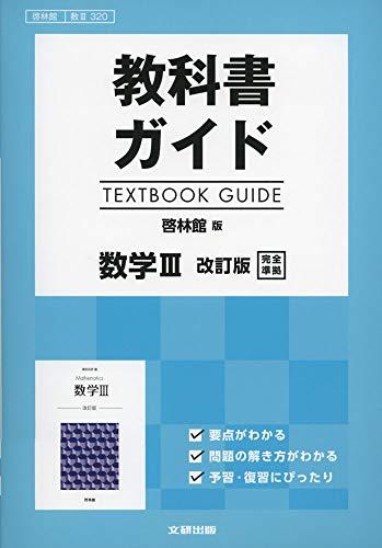 教科書ガイド 啓林館版 数学III 改訂版 [数III 320]