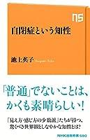 自閉症という知性 (NHK出版新書 580)