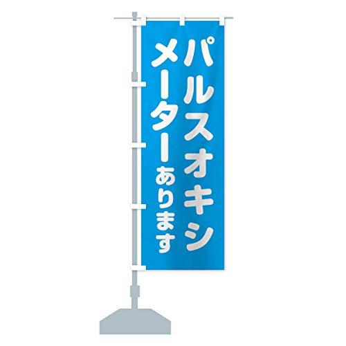パルスオキシメーター のぼり旗 サイズ選べます(ショート60x150cm 左チチ)