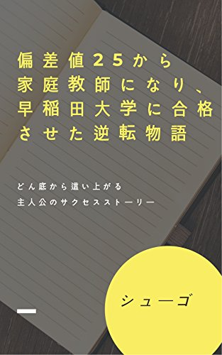 早稲田大学 偏差値ランキング