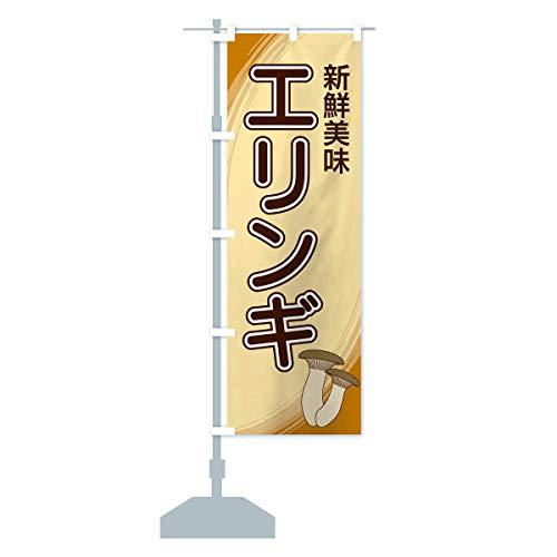 エリンギ のぼり旗(レギュラー60x180cm 左チチ 標準)