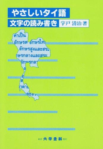 やさしいタイ語―文字の読み書き