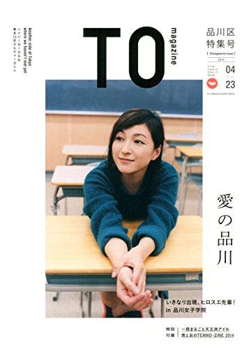 TOmagazine 品川特集号 (双葉社スーパームック)