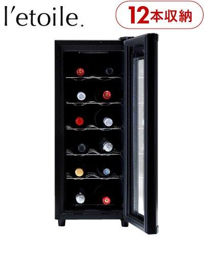 レトワール・ワインクーラー(l'etoile winecooler)ブラック・12本用(WCE-12B)[Fr]