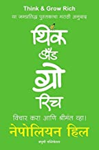 Think and Grow Rich (Vichar Kara aani Shrimant Vha !) (Marathi)