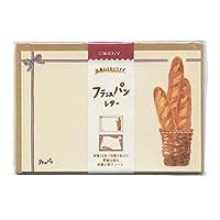紙製パン レターセット【フランスパン】 LT285