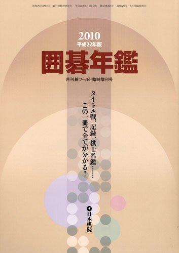 囲碁年鑑2010 2010年 06月号 [雑誌]