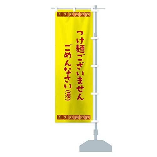 つけ麺ございません のぼり旗 チチ選べます(レギュラー60x180cm 右チチ)
