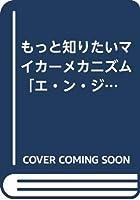 もっと知りたいマイカーメカニズム 「エ・ン・ジ・ン」って? (JAF CAR BOOKS)