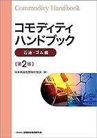 コモディティハンドブック【石油・ゴム編】〔第2版〕