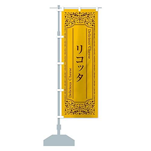 リコッタ/チーズ のぼり旗 サイズ選べます(スリム45x180cm 左チチ)