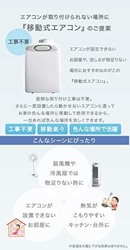 タンスのゲンスポットエアコン0.8kWコンパクト移動式エアコンスポットクーラーリモコン冷風機ホワイト2580008501【69566】