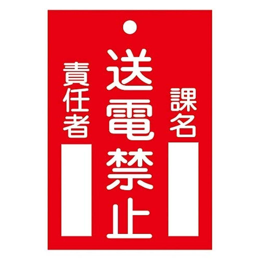 地震標準ハードウェア命札 「送電禁止」 札-101/61-3386-96
