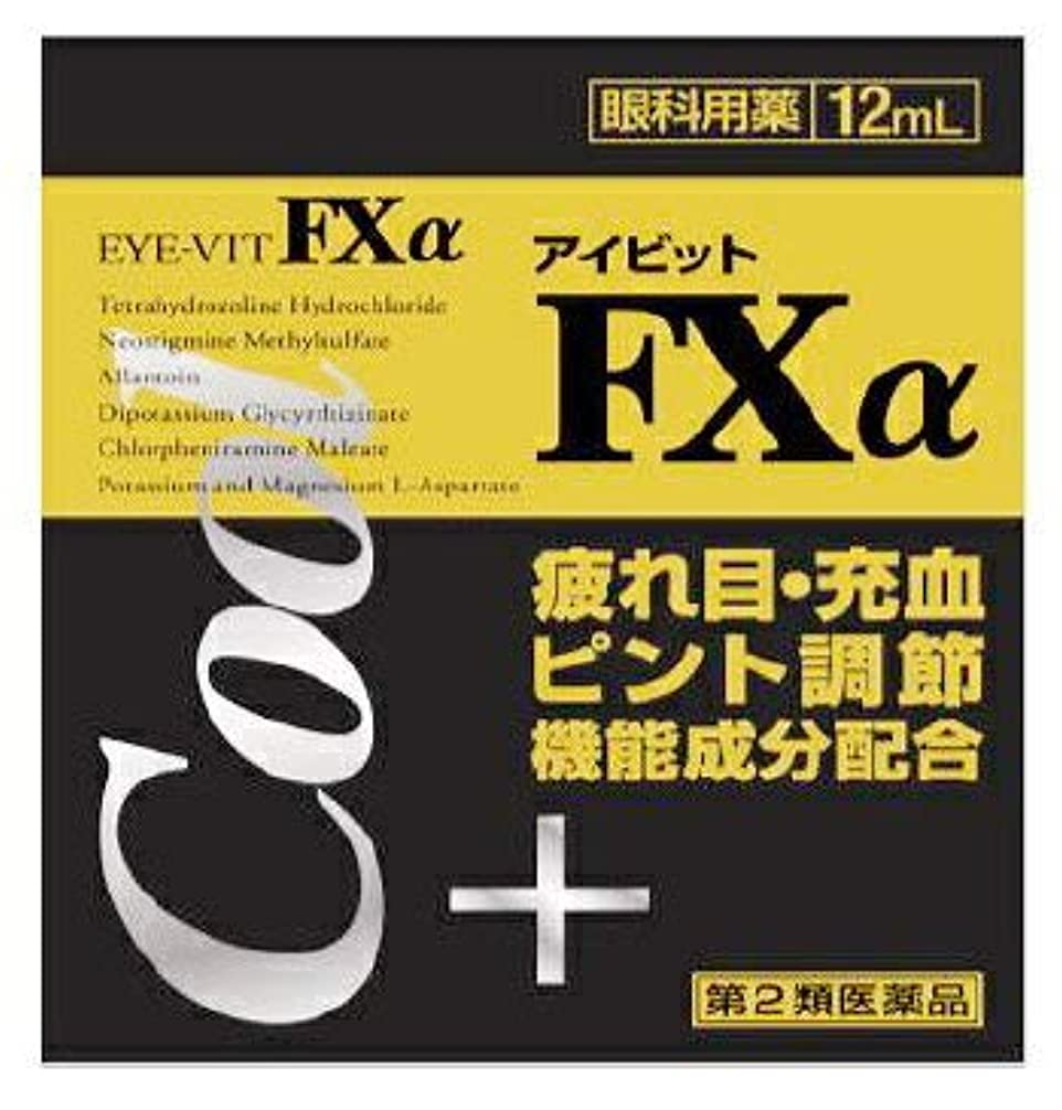メディア富豪冷酷な【第2類医薬品】アイビットFXα 12ml