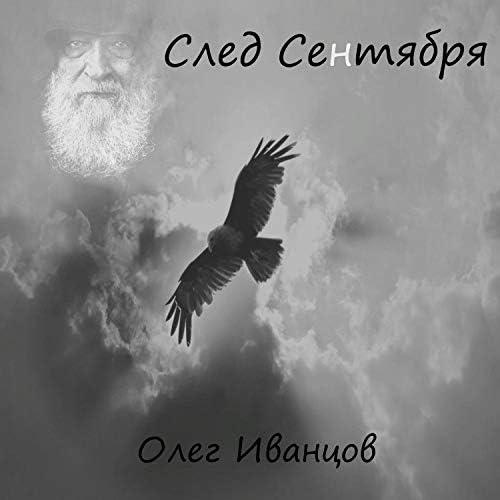 Олег Иванцов