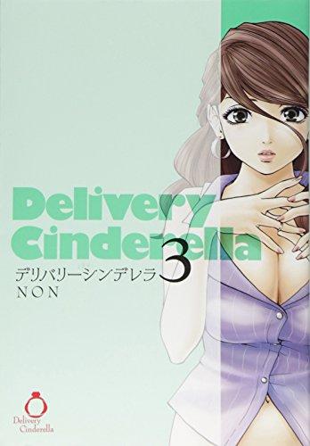デリバリーシンデレラ 3 (ヤングジャンプコミックス)