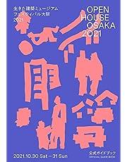 OPEN HOUSE OSAKA 2021 生きた建築ミュージアムフェスティバル大阪2021 公式ガイドブック
