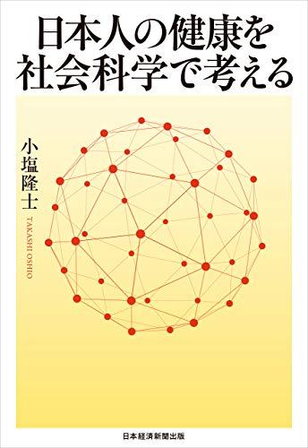 日本人の健康を社会科学で考える (日本経済新聞出版)