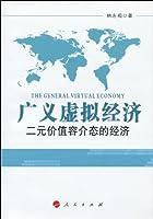 广义虚拟经济:二元价值容介态的经济