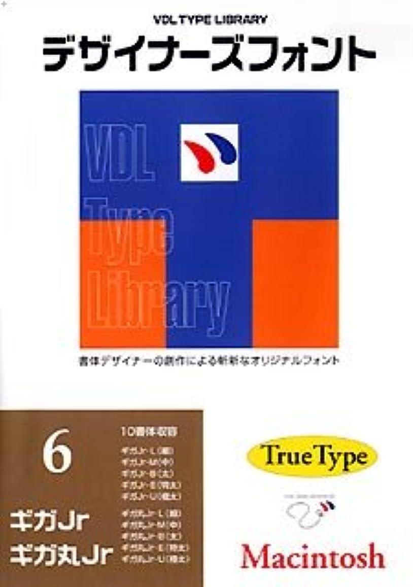 階層アドバンテージ予備VDL Type Library デザイナーズフォント TrueType Macintosh Vol.6 ギガJr/ギガ丸Jr (10書体パック)