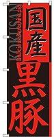 のぼり 国産黒豚 SNB-2117 [並行輸入品]