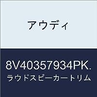 アウディ ラウドスピーカートリム 8V40357934PK.