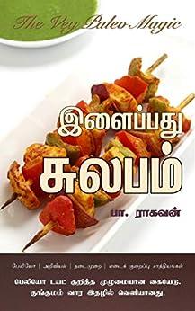 இளைப்பது சுலபம்: Ilaippadhu Sulabam - The Veg Paleo Magic (Tamil Edition) by [பா. ராகவன்  Pa Raghavan]