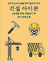 4-5세를 위한 색칠하기 책 (건설 아이콘): 이 책은 좌절감을 줄여주고 자신감을 향상시켜주는 40가지 스트레스 없는 색&#528