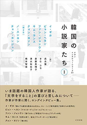 韓国の小説家たちI (クオンインタビューシリーズ)の詳細を見る