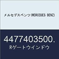 メルセデスベンツ(MERCEDES BENZ) Rゲートウインドウ 4477403500.