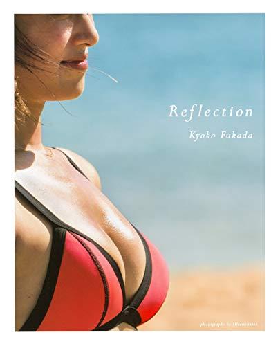 深田恭子写真集「Reflection」の詳細を見る