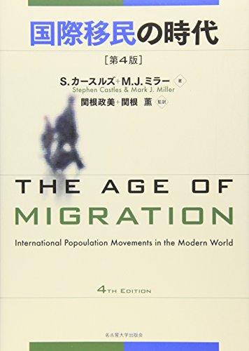 国際移民の時代[第4版]