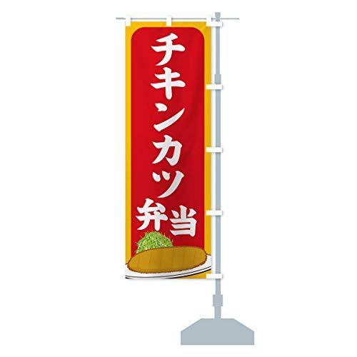 チキンカツ弁当 のぼり旗 チチ選べます(レギュラー60x180cm 右チチ)