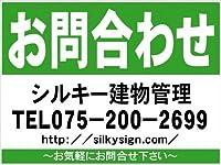 名入付募集看板タイプ7「お問合わせ」(緑)Sサイズ10枚セット