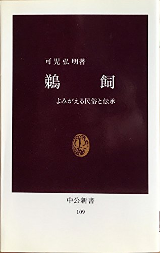 鵜飼―よみがえる民俗と伝承 (中公新書)