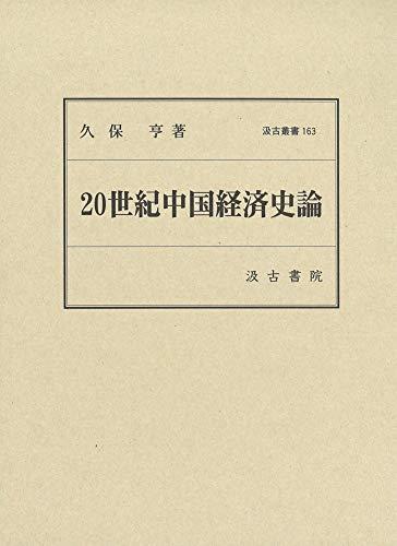 20世紀中国経済史論 汲古叢書163 (汲古叢書 163)