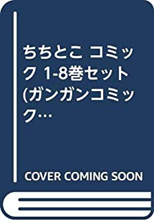 ちちとこ コミック 1-8巻セット (ガンガンコミックス)