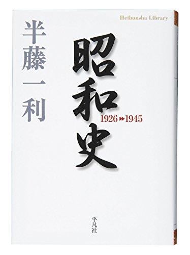 昭和史-1945 (平凡社ライブラリー)