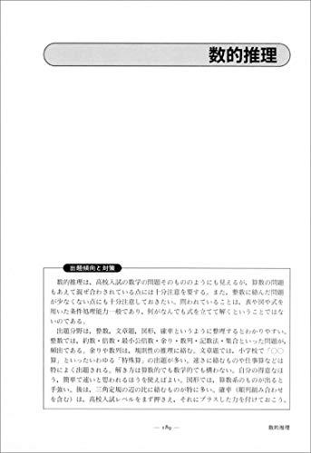 実務教育出版試験別問題集シリーズ『公務員試験【大卒程度】警察官採用試験問題集【2021年度版】』