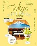 東京カフェ 2020