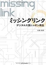 表紙: ミッシングリンク | 谷脇 康彦