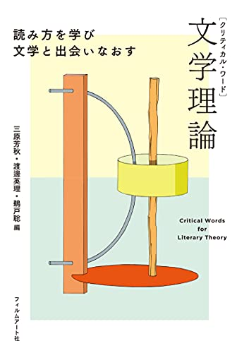 クリティカル・ワード 文学理論 読み方を学び文学と出会いなおす