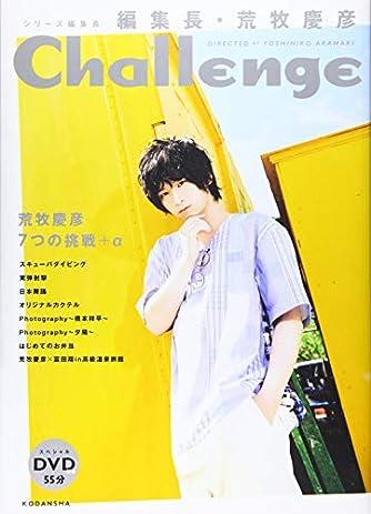 編集長・荒牧慶彦 Challenge (講談社キャラクターズA)