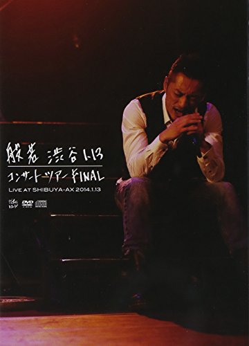 2014.1.13 SHIBUYA-AX(生産限定盤) [DVD]